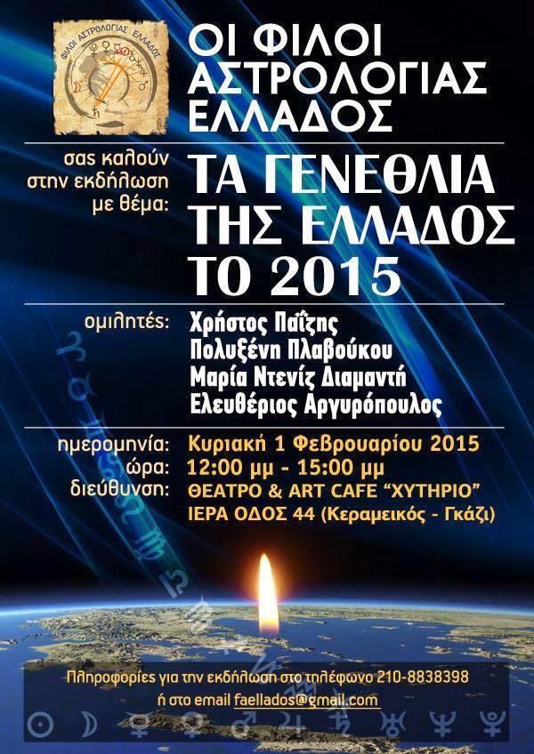 Τα Γενέθλια της Ελλάδας