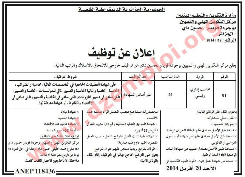 اعلان عن توظيف بمركز التكوين المهني حسين داي الجزائر افريل 2014