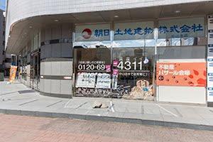 朝日土地建物中山店