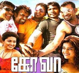 Goa - Title Track