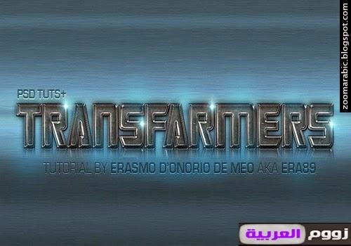 تأثير النص في فوتوشوب بطل الحديد Transfarmers Text Effect