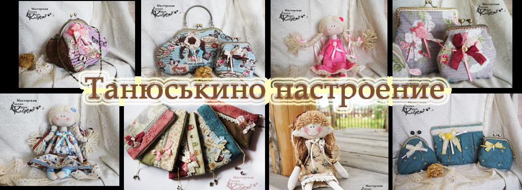 Танюськино настроение
