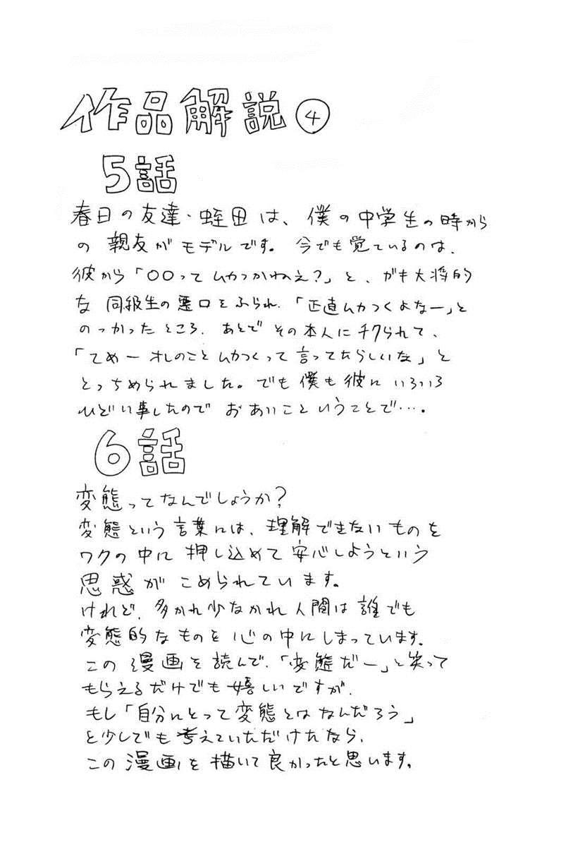 อ่านการ์ตูน Aku no Hana 05 ภาพที่ 32