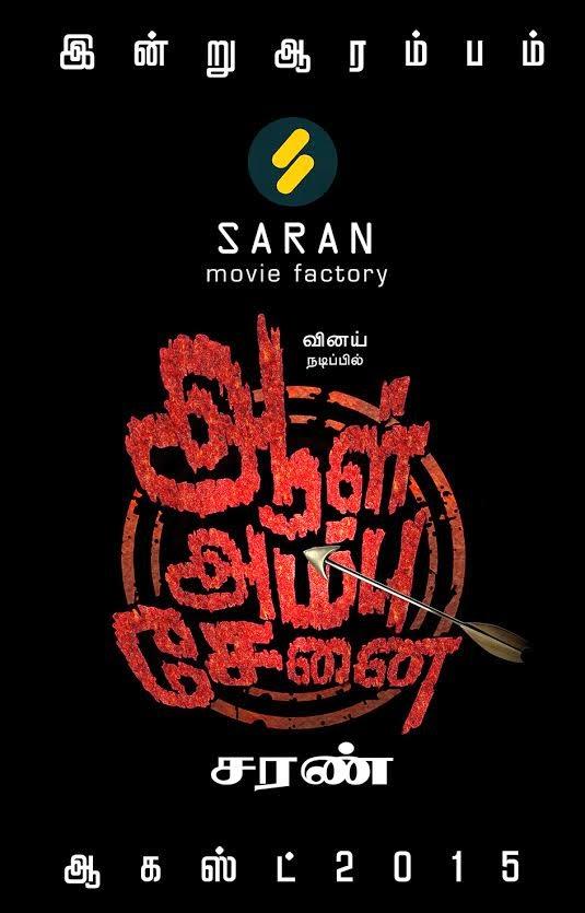 Vinay's Aal Ambu Senai Tamil Movie First Look Poster
