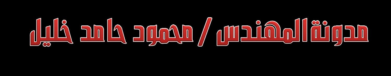مدونة م. محمود حامد خليل