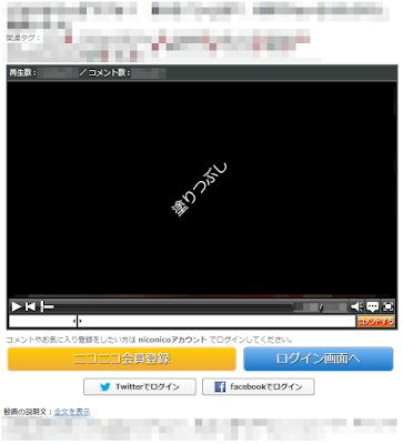 ニコニコ動画:動画の再生ページ:niconico へログインしていない状態 非ログイン状態でも、再生できる動画 再生状態  コメントやお気に入り登録をしたい方は niconicoアカウント でログインしてください。  (著作権保護のため、画像の一部を塗りつぶし処理しています。) (本題とは直接関係のない部分は、画像にモザイク処理しています。)