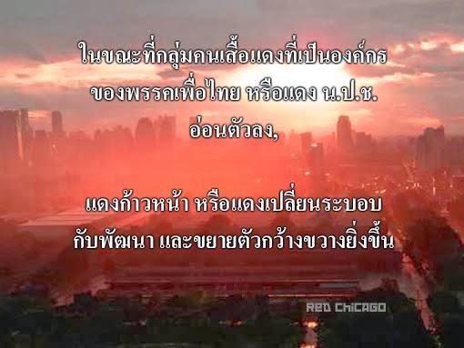 ในขณะที่กลุ่มคนเสื้อแดงที่เป็นองค์กรของพรรคเพื่อไทย หรือแดง น.ป.ช. อ่อนตัวลง,