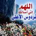 Hadith: Beautiful Duaa