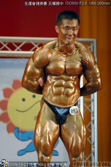 2009 全運健美賽 90kg 冠軍 官元揚