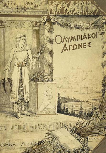 Poster Oficial Juegos Olímpicos Atenas 1896