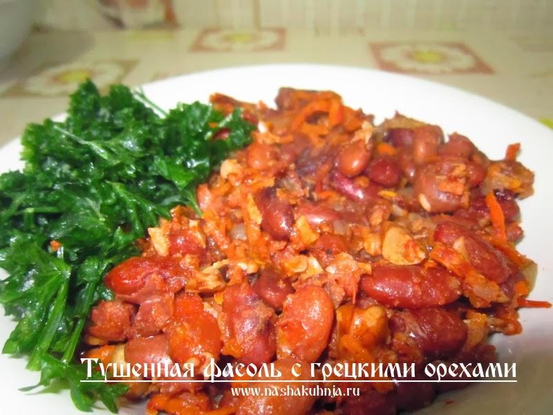 Тушенная фасоль с грецкими орехами