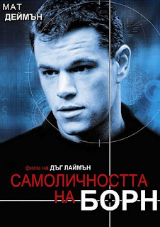 ������������� �� ���� / The Bourne Identity (2002) BGAudio