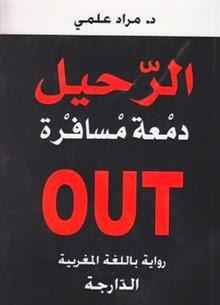 Mourad Alami (novela en árabe marroquí)