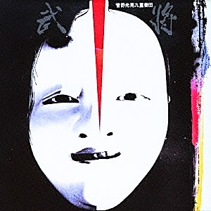 Mitsuaki Kanno - 武将 (Vinyl, LP, Album)