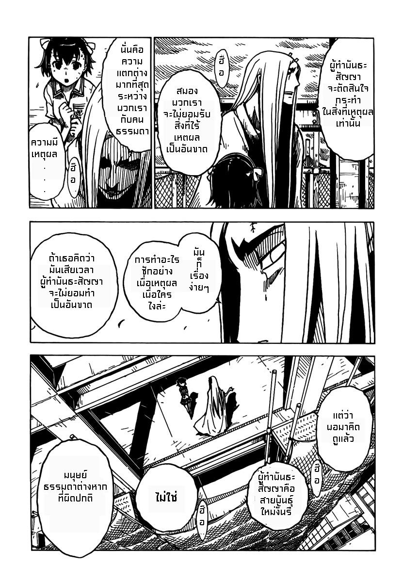 อ่านการ์ตูน Darker Than Black Shikkoku No Hana 3 ภาพที่ 10