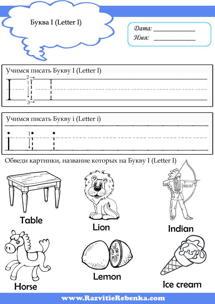 как познакомить ребенка с английским языком