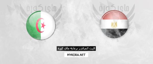 مصر والجزائر مباشر