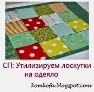 СП: Утилизируем лоскутки на одеяло