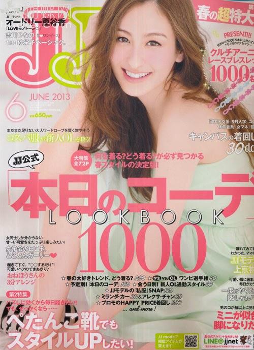 JJ (ジェイジェイ) June 2013 Audrey Ayaka オードリー亜谷香