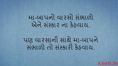 Inspirational Gujarati Suvichar