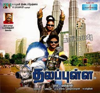 Thala Pulla (2011) Mediafire Mp3 Tamil movie Songs download{ilovemediafire.blogspot.com}
