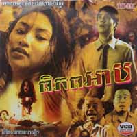 [ Movies ] ពិភពអាប Pipup Arb​ Full Movie - Khmer Movies, ភាពយន្តថៃ - Movies, Thai - Khmer, Short Movies