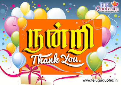 thank-you-nandri-quotes-for-birthday-wishes-in-tamil-language