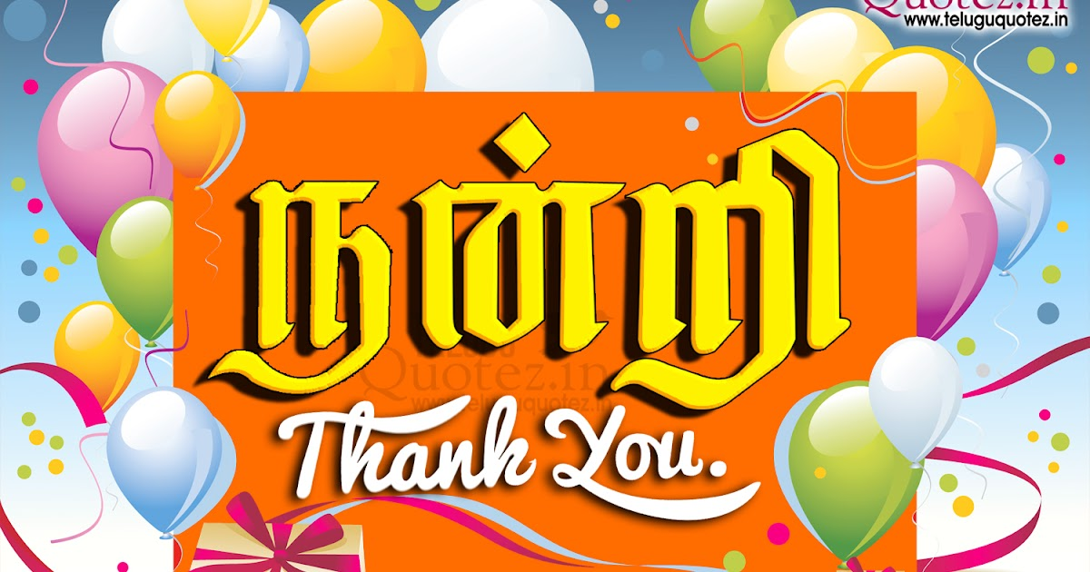"Search Results for ""Birthday Images In Tamil Font"" – Calendar ..."