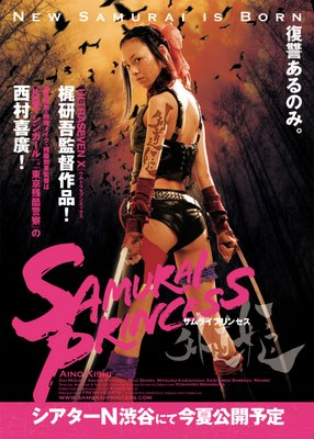 Ver Samurai Princess (2011) Online