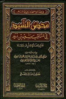محض الشيد في مناقب سعيد بن زيد عاشر العشرة المبشرين بالجنة - ابن المبرد