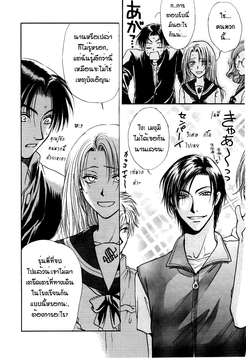อ่านการ์ตูน Kakumei no Hi 8 ภาพที่ 33