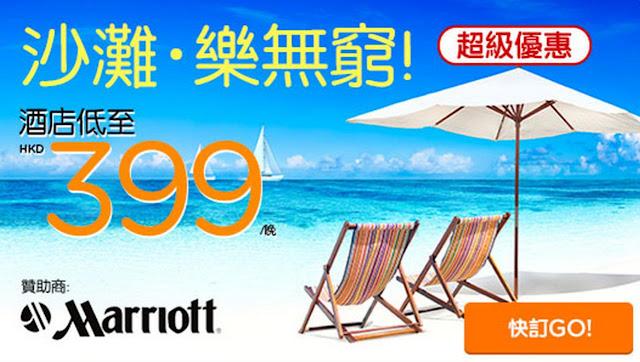 11間 萬豪酒店 Marriott Hotel 【沙灘!樂無窮】優惠,仲平過官網,暑假入住都有平!