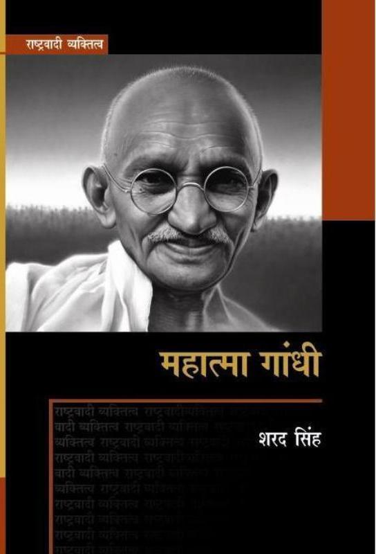 राष्ट्रवादी व्यक्तित्व : महात्मा गांधी, सामयिक प्रकाशन, जटवाड़ा, दरियागंज, नई दिल्ली