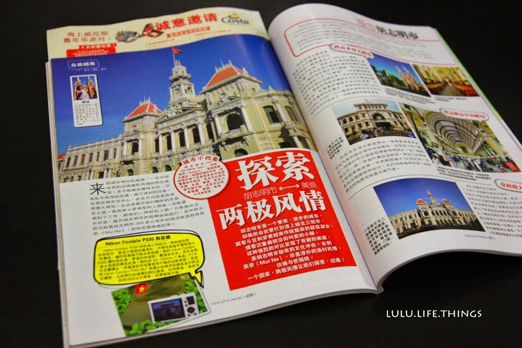 《静如生活馆》 on 2014年10月份旅游月刊 《Let's Travel吃风》