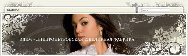 Днепропетровская ювелирная фабрика