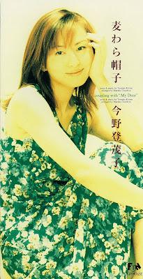 Konno Tomoko 今野 登茂子 - 麦わら帽子