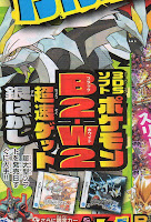 CoroCoro Apr 2012 nexr volume trailer