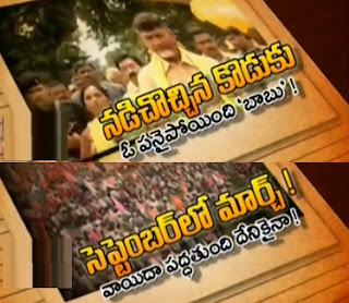 Journalist Dairy on Lokesh joining PadaYathra & Telangana