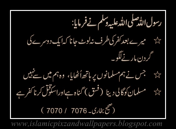 15 Beautiful Hadith Mubarik in English HD Wallpapers - PAK-PC A ...