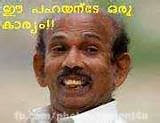 Malayalam Photo Comments - Ee pahayante otu kaaryam - Mamu koya