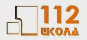 "МАОУ ""СОШ № 112"""