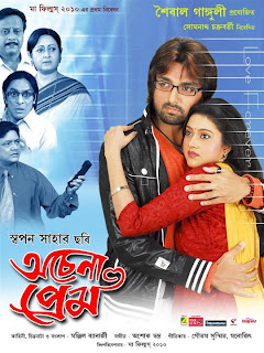 Tollywood Bangla Movie Achena Prem