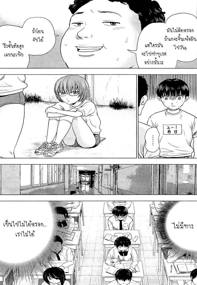 อ่านการ์ตูน Aku no Hana 02 ภาพที่ 18