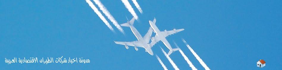 اخبار شركات الطيران العربية الاقتصادية
