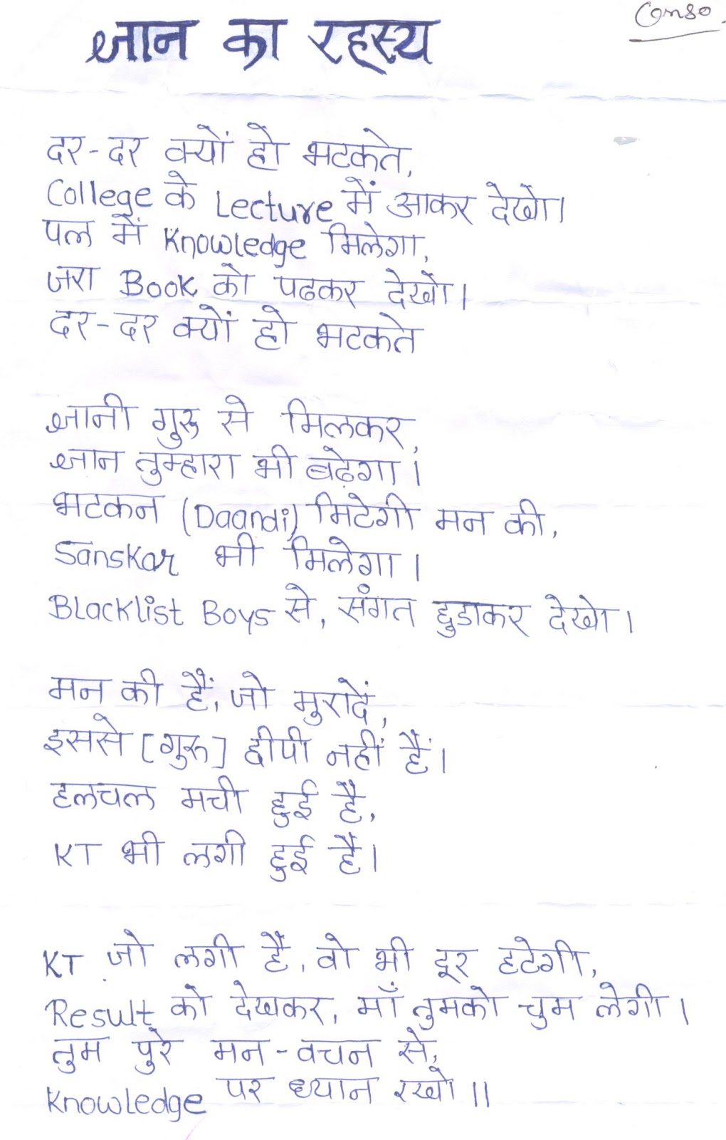 essay in hindi fonts