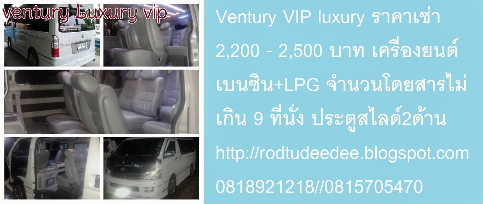 รถตู้โตโยต้า ventury 2.7 vip luxury