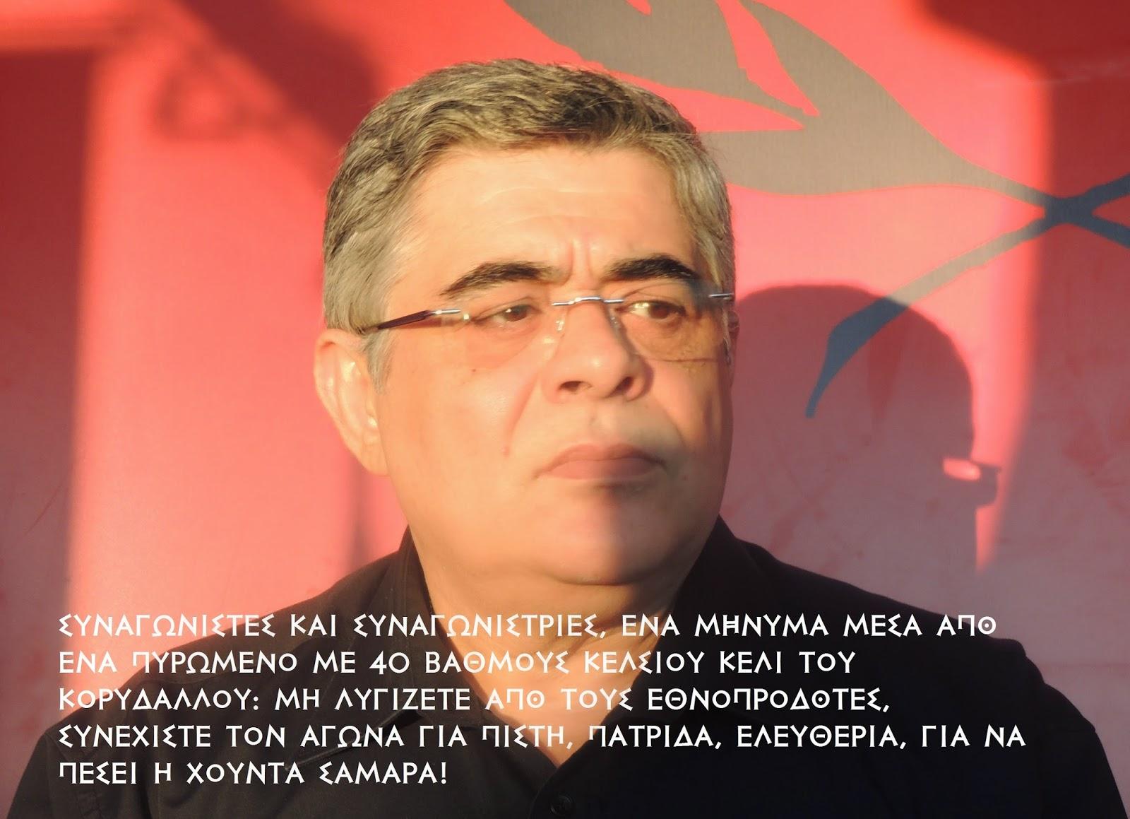 N.Γ.Μιχαλολιάκος 7 χρόνια πριν:Δεν γίνεται Εθνική πολιτική υψώνοντας λευκή σημαία