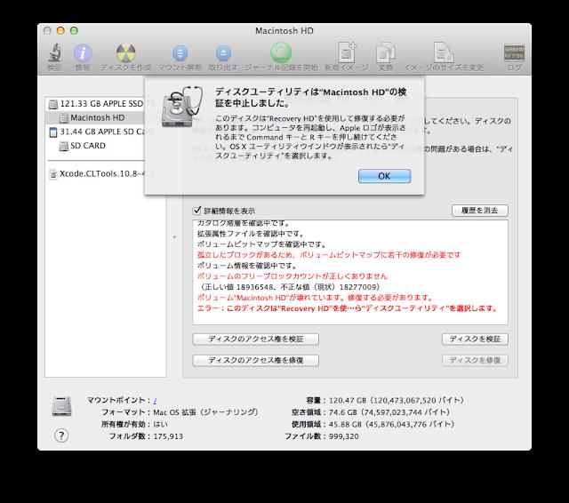 macのディスクチェックユーティリティ