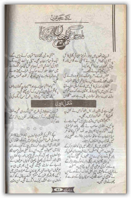 Lamhon ki pehchan bhi rakhna novel by Sidra Sehar Imran 5th May 2013