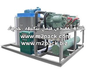 آلة تصنيع رقائق الثلج التي نقدمها نحن شركة المهندس منسي للتغليف الحديث M2Pack.com
